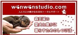犬のしつけ森田02.jpg